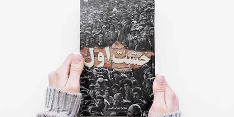 A new book about Iran's 1979 revolution by Roozbeh Mirebrahimi [Persian language] tickets