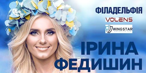 Ірина Федишин в Філадельфії - Лише у нас на Україні