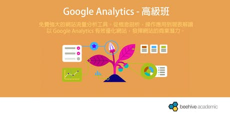 Google Analytics - 高級班 tickets