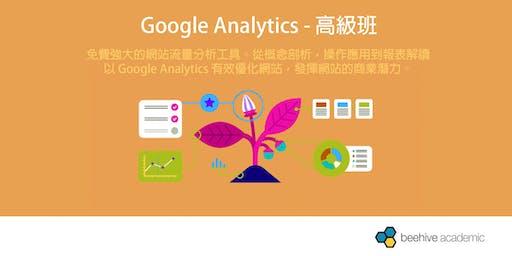 Google Analytics - 高級班