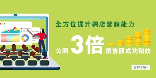 HKTVmall商戶電子商務推廣計劃簡介會-8月1日