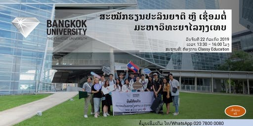Study in Bangkok University (ສຶກສາຕໍ່ປະລິນຍາຕີທີ່