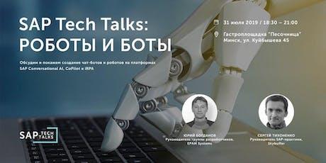 SAP Tech Talks: Роботы и Боты tickets