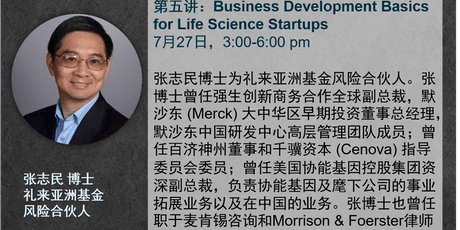 BootCamp第五讲:张志民博士 Business Development Basics for Life Science Startups tickets