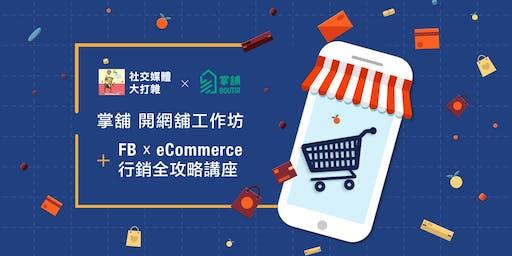 開網舖工作坊+Facebook x eCommerce 行銷全攻略