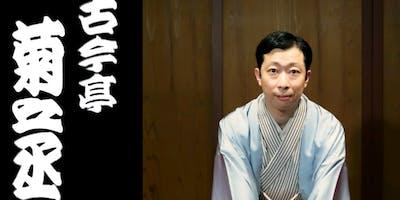 Tokyo| Rakugo Event | 落語公演会