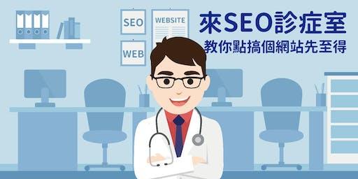 【SEO診症室】免費SEO 搜尋器排名入門講座