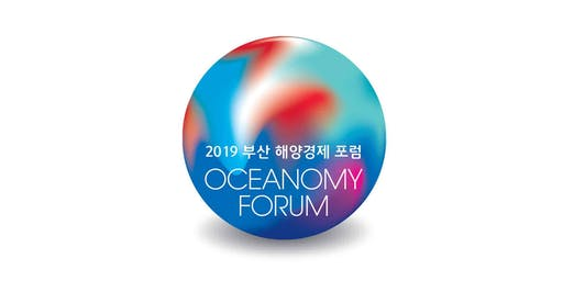 오셔노미 포럼 2019 | 2019 부산 해양경제 포럼