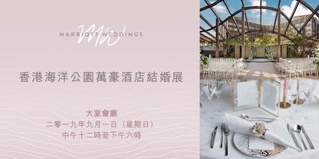 香港海洋公園萬豪酒店結婚展 tickets