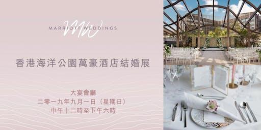 香港海洋公園萬豪酒店結婚展