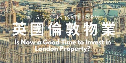 London Property Seminar 英國倫敦物業