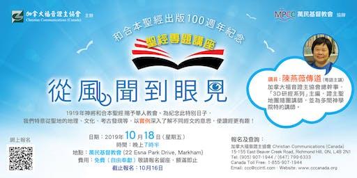 和合本聖經出版100週年紀念:聖經專題講座──從風聞到眼見