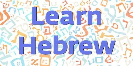 Introduction to Prayerbook Hebrew