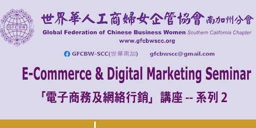 E-Commerce Seminar & Digital Marketing Seminar  電子商務及網路行銷講座/實務工具介紹研討會