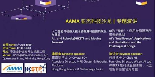 AI的智能、应用与局限及所带来的挑战