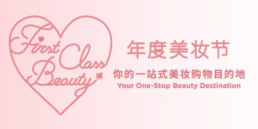 DFS First Class Beauty Masterclass - Auckland / DFS年度美妆节大师课 - 奥克兰
