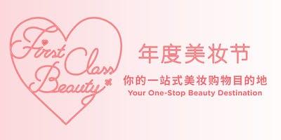 DFS First Class Beauty Masterclass - Cairns / DFS年度美妆节大师课 - 凯恩斯