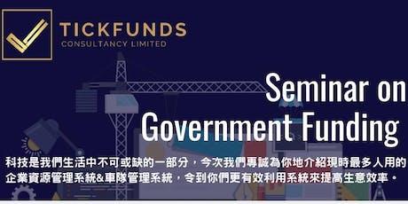 政府資助研討會 (21/8) tickets
