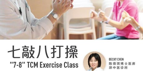 """""""7-8"""" TCM Exercise Class tickets"""