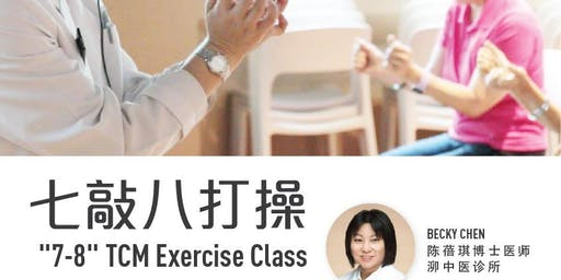 """""""7-8"""" TCM Exercise Class"""