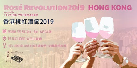 Rosé Revolution Hong Kong 2019 | 香港桃紅酒節2019 tickets