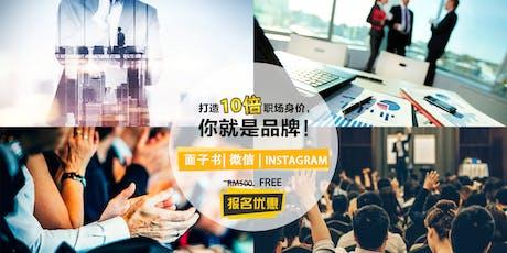 Digital Marketing Class KL PJ tickets
