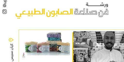 The art of Natural Soap