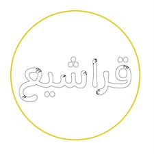 قراشيع logo