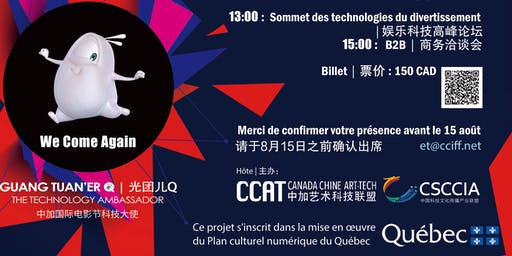 Sommet des technologies du divertissement   娱乐科技高峰论坛论坛   Entertainment Technology Summit