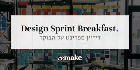 Design Sprint Breakfast -  דיזיין ספרינט על הבוקר tickets