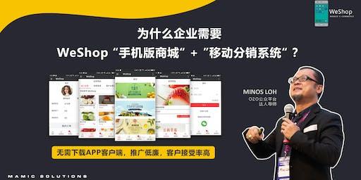 "【JB 站】为什么企业需要 WeShop ""手机版商城"" + ""移动分销系统"" ?"