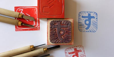 Happy Mondays: Create your own Japanese character stamp