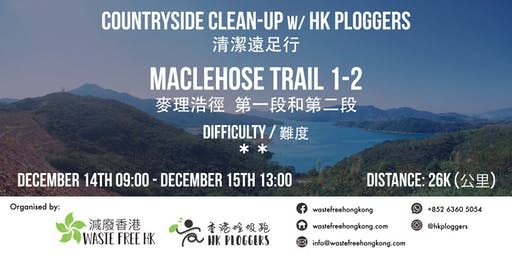 Countryside Clean-Up w/ HK Ploggers - Maclehose Trail 1/2 (Including overnight camping)