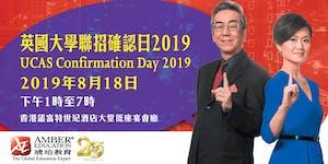 「英國大學聯招確認日 UCAS Confirmation Day 2019」