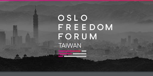 Oslo Freedom Forum - Taiwan | 奧斯陸自由論壇 - 台灣