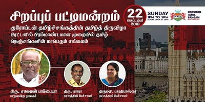 Solomon Pappaiah Debate - Croydon Tamil Sangam
