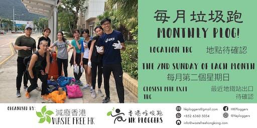Monthly Plog w/ HK Ploggers【每月垃圾跑】- Location TBC