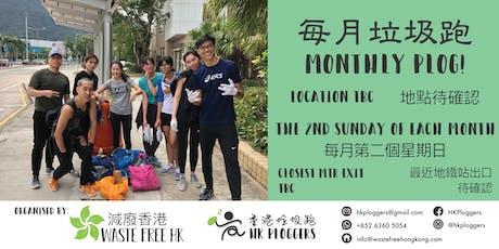 Monthly Plog w/ HK Ploggers【每月垃圾跑】- 深水埗 Sham Shui Po tickets