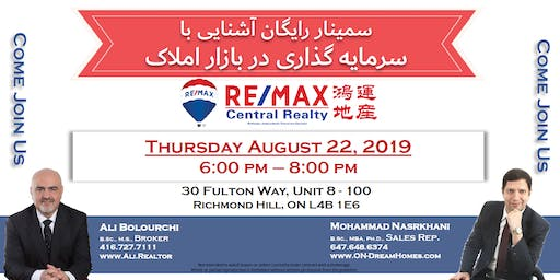 Introduction to Investment in Real Estate(In Persian) - August 2019