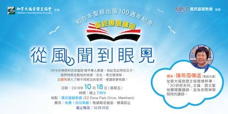 和合本聖經出版100週年紀念:聖經專題講座──從風聞到眼見 tickets