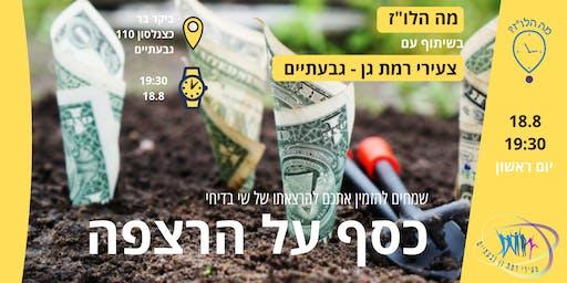 הרצאה: כסף על הרצפה