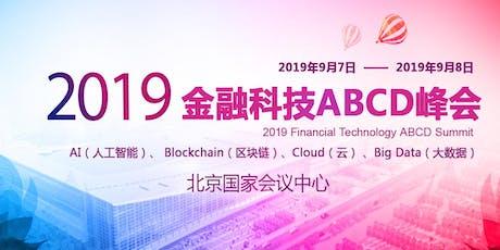 2019金融科技ABCD峰会(中国北京) tickets