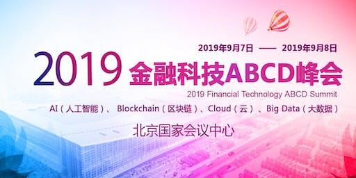 2019金融科技ABCD峰会(中国北京)
