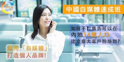 中國自媒體速成班 (Basic0830)