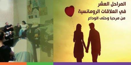 Life Coaching مرحلة التجربة - المراحل العشر في العلاقات الرومانسية  tickets