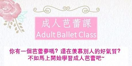 Adult Ballet Class tickets