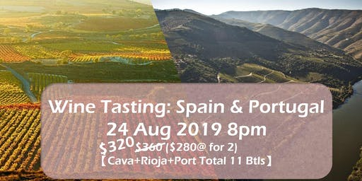 【Wine Tasting】Spain & Portugal $320 ($280@ for 2) 【Cava+Rioja+Port 11 Btls】