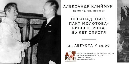 """Лекция """"Ненападение: пакт Молотова-Риббентропа"""" / А. Клиймук"""