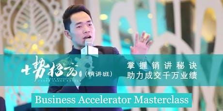 [Complimentary] Business Accelerator Masterclass 七势招商之引爆客流 分享会 tickets