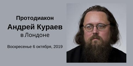 Андрей Кураев - Ортодоксия: точки роста и кризиса в 21 веке tickets